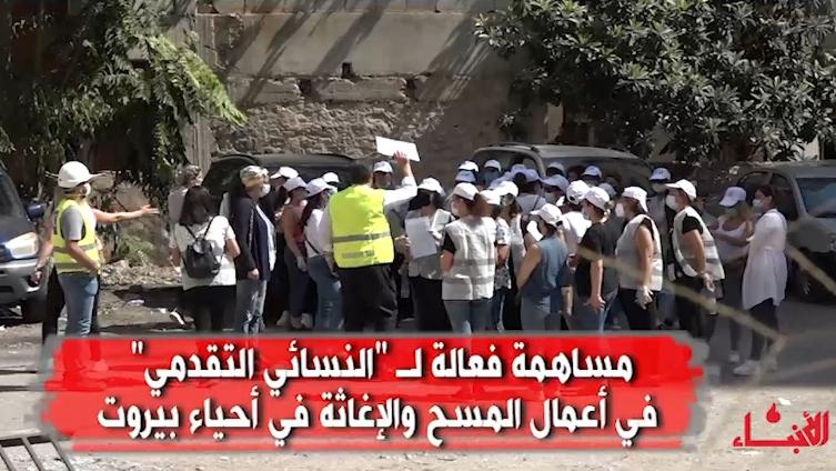 """""""النسائي التقدمي"""" يساهم في أعمال المسح والإغاثة في بيروت"""