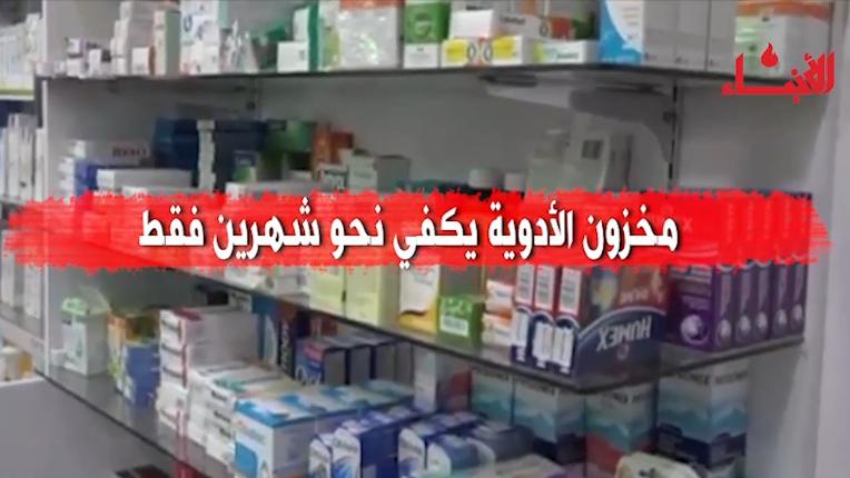 مخزون الدواء ينتهي تدريجياً ورفع الدعم يزيد الطين بلّة