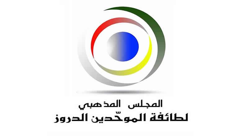 المجلس المذهبي ينفي الاخبار المشبوهة عن انشاء مؤسسة لشراء العقارات