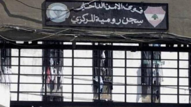 بلدية رومية توضّح: المصابون الـ65 في البلدة هم في السجن المركزي