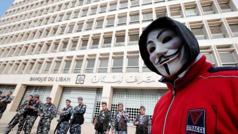 محضر سري: المودعون في لبنان قد لا يحصلون على كل أموالهم