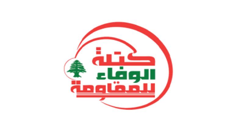 الوفاء للمقاومة: نرفض وضع حظر على تسلم حقيبة وزارة المالية