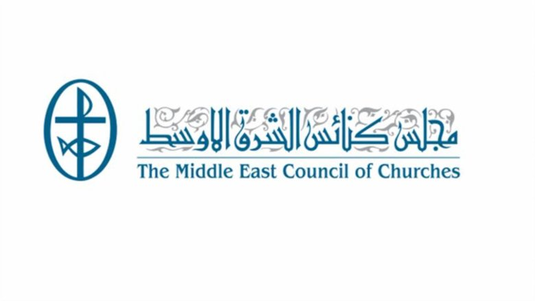 مجلس كنائس الشرق الأوسط: لوقف الحروب والصراعات المدمّرة
