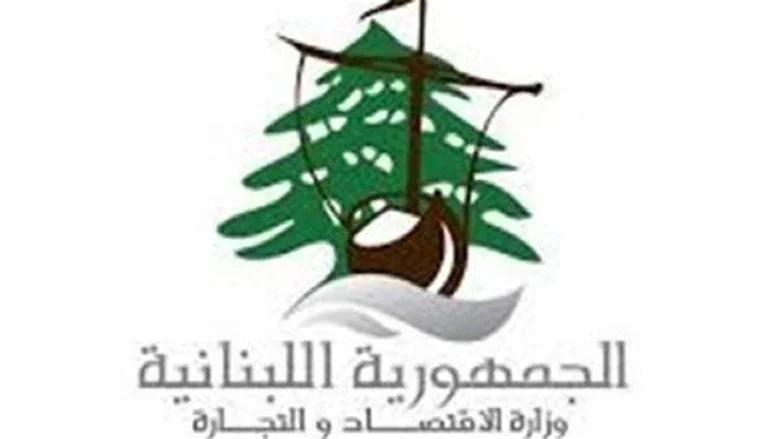 خطة اقتصادية لنهوض لبنان