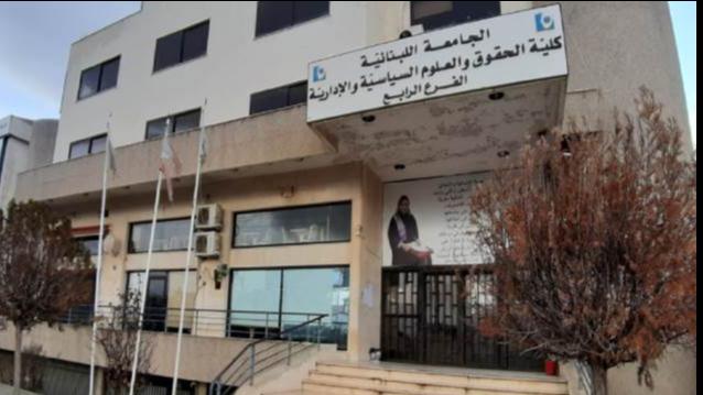 كلية الحقوق الفرع الرابع: الفتاة المصدومة على أوتوستراد زحلة ليست طالبة في الجامعة اللبنانية