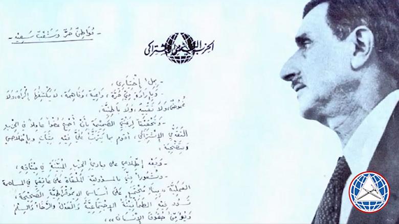 اراء ومواقف ومشاريع كمال جنبلاط في اصلاح المجتمع اللبناني