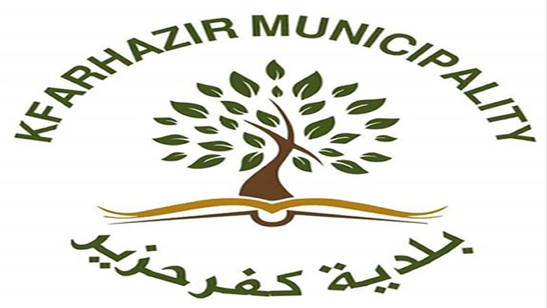 بلدية كفرحزير حذرت من اندلاع الحرائق مع توقع ارتفاع درجات الحرارة
