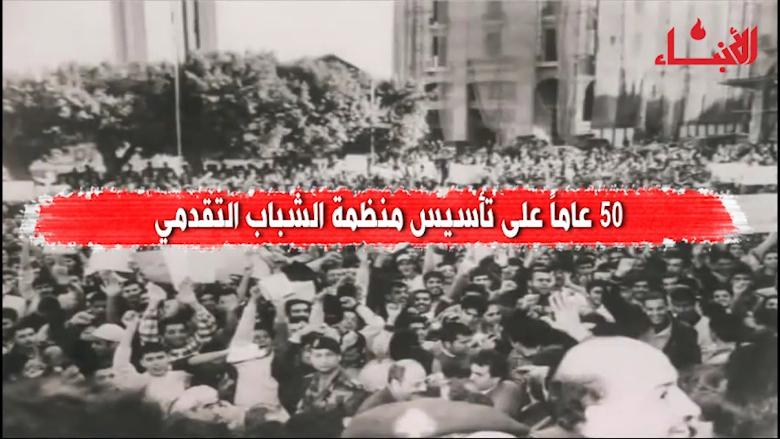 منظمة الشباب التقدمي... 50 عاماً من النضال