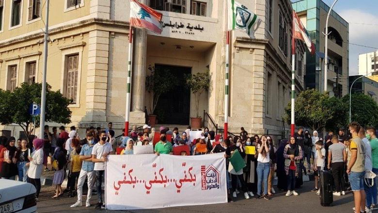 اعتصام في طرابلس إحتجاجا على الأداء البلدي ولدعم تسجيل الطلاب