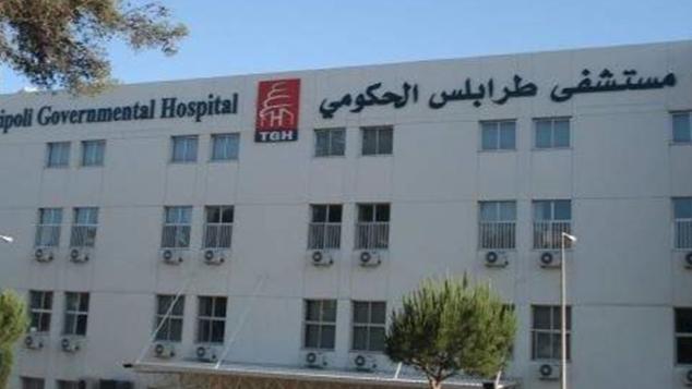 مستشفى طرابلس الحكومي يوضح اسباب وفاة معن بكر