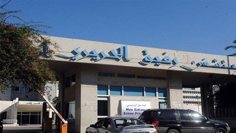 إليكم تقرير مستشفى الحريري اليومي