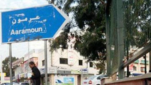 8 إصابات جديدة في عرمون