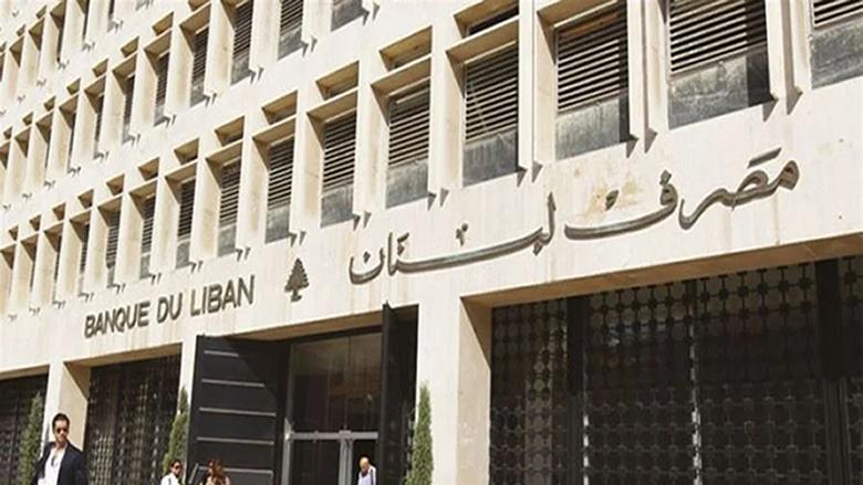 """17 إصابة بـ""""كورونا"""" في مصرف لبنان ونتائج فحوص الحاكم ونائبه الاول سلبية"""