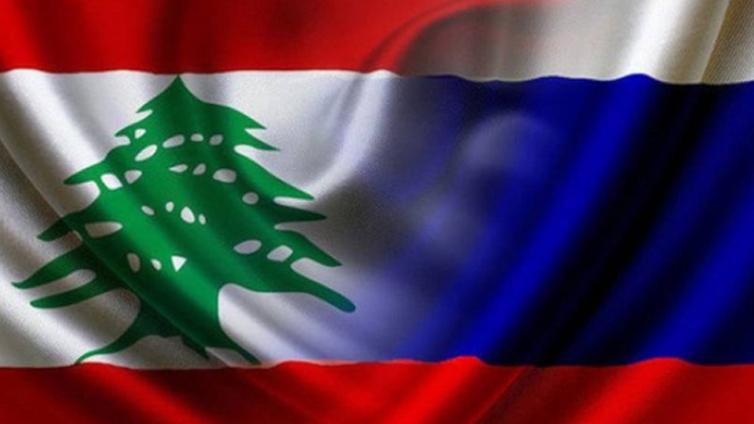 روسيا على الخط مجددًا.. ولافروف يزور لبنان قريبًا
