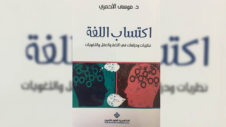 """""""إكتساب اللغة""""..نظريات ودراسات في اللغة والعقل واللغويات"""