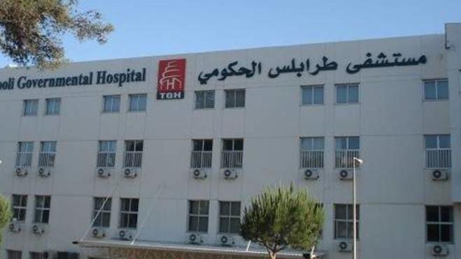 مستشفى طرابلس: 9 حالات حرجة