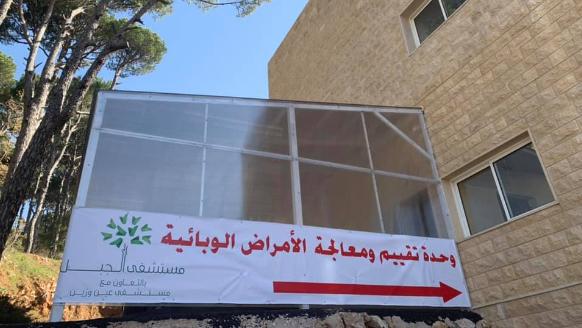 أبو الحسن معلنا إفتتاح قسم كورونا في مستشفى الجبل: الوعد أصبح واقعاً