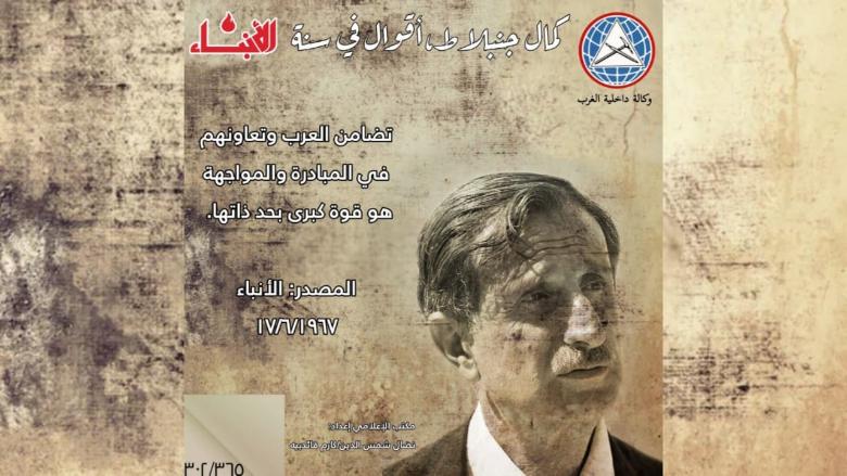 كمال جنبلاط... تضامن العرب قوة كبرى
