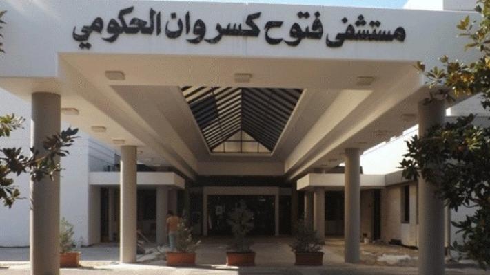 مستشفى البوار الحكومي يعلن عن حاجته الى ممرضات وممرضين