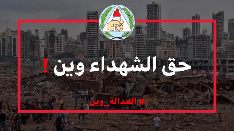 """بالصور: #العدالة_وين.. حملة """"الشباب التقدمي"""" للمطالبة بكشف حقيقة إنفجار بيروت"""