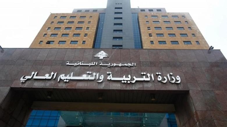قرارٌ باقفال الوحدات الإدارية في وزارة التربية ومؤسساتها