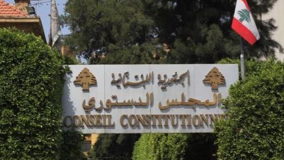 المجلس الدستوري حدّد أيام العمل خلال فترة التعبئة
