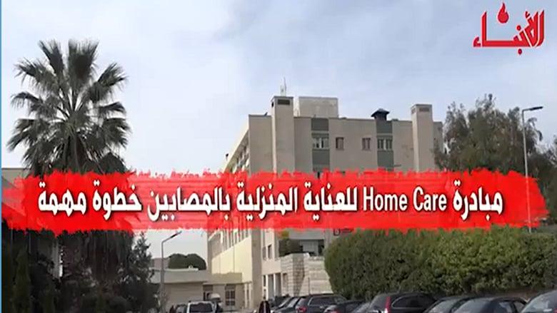 """""""Home Care"""" مبادرة رائدة لتخفيف الضغط على القطاع الطبي"""