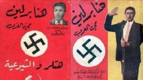 """عن سندباد القرن العشرين... يونس البحري الصوت العربي الذي صدح في الثلاثينات: """"هنا برلين"""""""