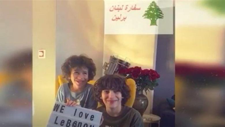 بالفيديو: رسالة هامة من سفارة لبنان في برلين