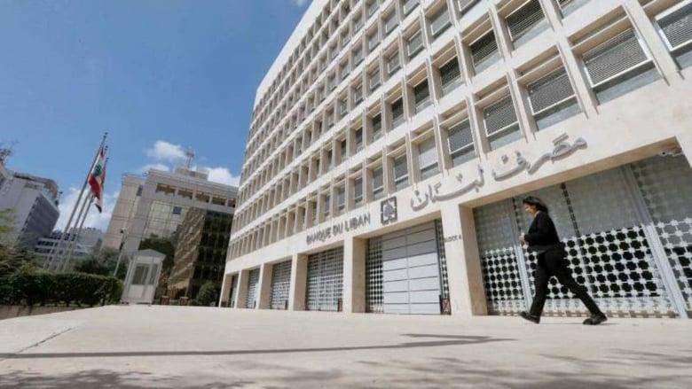 """بيان لمصرف لبنان حول منصة """"صيرفة"""".. إليكم حجم التداول اليوم"""