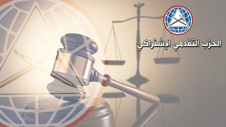 """""""التقدمي"""" يعلن عدم ترشحه لإنتخابات نقابة المحامين.. لنقابة تحمي سيادة القانون"""