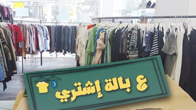 """""""سوق البالة"""" مقصد اللبنانيين هذا الشتاء!"""