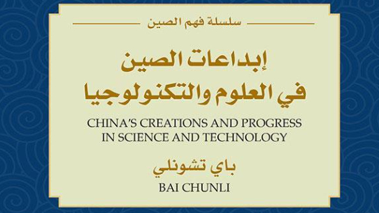 إبداعات الصين في العلوم والتكنولوجيا