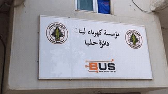 إعتصام أمام مؤسسة كهرباء حلبا إحتجاجاً على إنقطاع التيار