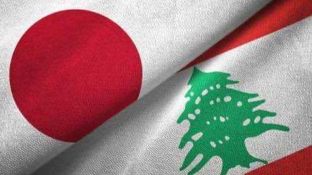 دعماً للبنانيين واللاجئين.. 16.13 مليون دولار من اليابان للبنان