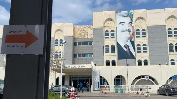 مستشفى الحريري يتسلم الدفعة الأولى من اللقاح بعد ظهر غد السبت