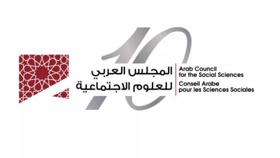 المجلس العربي للعلوم الإجتماعيّة ينظّم عشر حلقات نقاش في ذكرى تأسيسه العاشرة