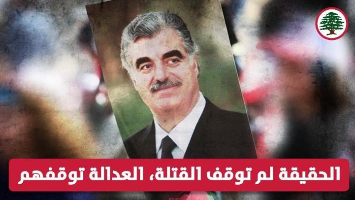 جعجع في ذكرى الحريري: الحقيقة لم توقف القتلة.. العدالة توقفهم!