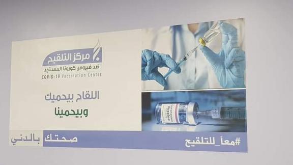 """سليم العقيلي أول المتلقين للقاح """"كورونا"""" في مستشفى عين وزين... ورسالة شكر"""