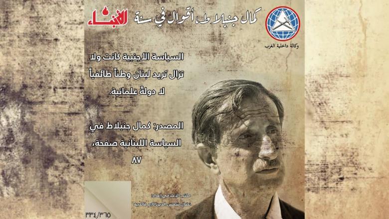 كمال جنبلاط.. السياسة الأجنبية تريد لبنان وطناً طائفياً