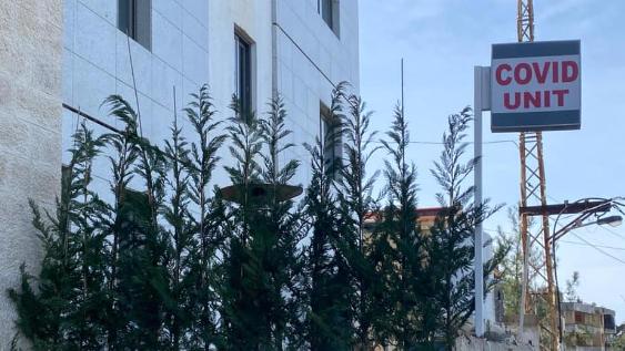 إفتتاح قسم لمرضى كورونا في مستشفى الإيمان
