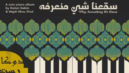 """""""سمعنا شي منعرفوا"""" ألبوم جديد للمؤلف الموسيقي وجدي ابو ذياب وعازف البيانو رمزي حكيم"""