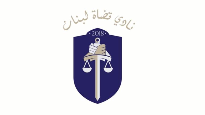 نادي قضاة لبنان: حان موعد تحميل المسؤوليّات