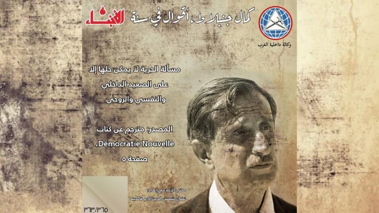 كمال جنبلاط...الحرية لا يمكن حلها إلا على الصعيد الداخلي