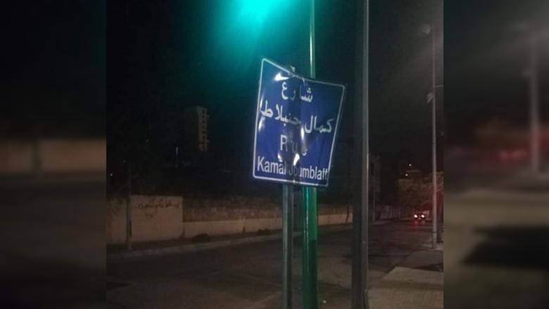 الإعتداء على لوحة شارع كمال جنبلاط حقد على فكره الإنساني