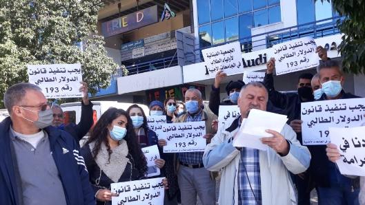جمعية أولياء الطلاب في الجامعات الأجنبية دعت الى الإعتصام صباح الإثنين أمام مصرف لبنان