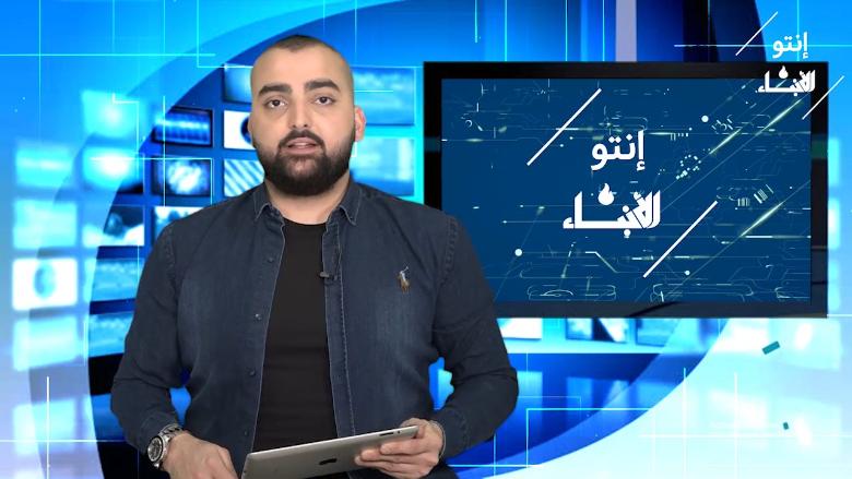 """""""أنغامي"""" من #لبنان إلى العالمية ودعوة للشباب بألا يستسلموا... التفاصيل في الحلقة الأخيرة من #إنتو_الأنباء"""