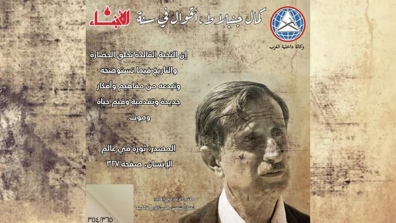 كمال جنبلاط... النخبة القائدة تخلق الحضارة والتاريخ