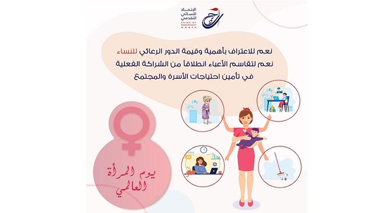 """""""النسائي التقدمي"""": نعلن انحيازنا المطلق لحقوق المرأة في يومها العالمي"""