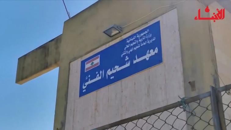 """مختبر للكهرباء والإلكتروميكانك من """"الفرح"""" لمعهد شحيم الفني"""